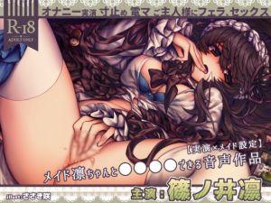 [RE252320] XXXX Your Maid Rin-chan [Real Masturbation x Maid Setting]