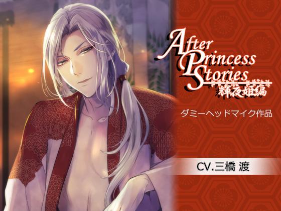 [RE252857] After Princess Stories ~Kaguya Hime~