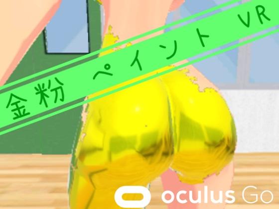 [RE254436] Gold Paint VR (Oculus Go)