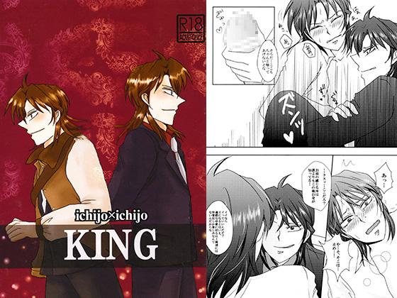 [RE254591] KING