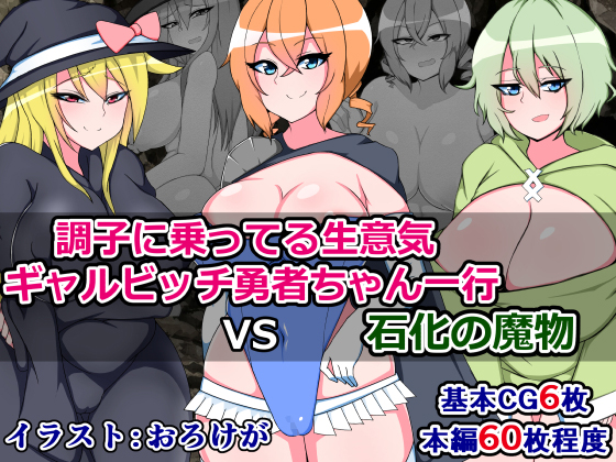 [RE254688] Cocky Gyal Slut Heroines VS Statufication Monster