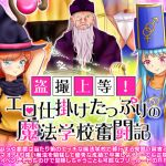 [RE254710] Lots of Erotic Traps in the Magic Academy – Open World –