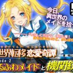 [RE254920] Isekai Love ep.2 ~Gentle Maid and the Machine Gun~