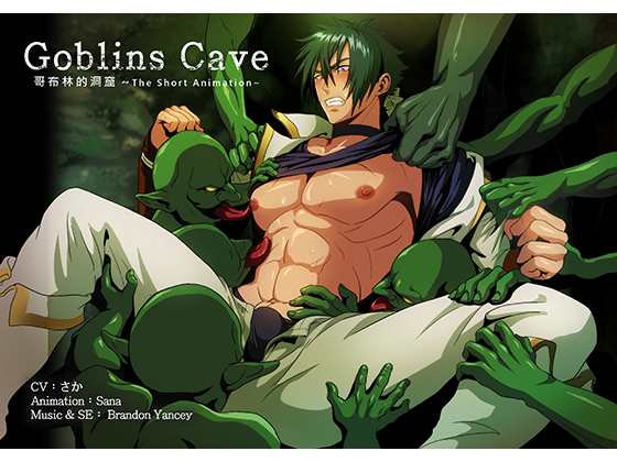 Goblins Cave vol.01 By SanaYaoi