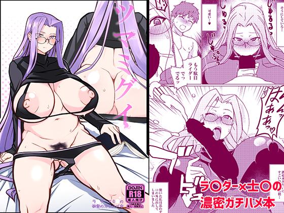[RE255187] Tsumami Gui