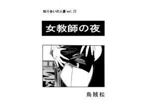 [RE255211] The Female Teacher's Night
