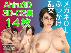 [RE256068] ahiru 3DCG vol.1 Japanese office lady gangbang & bukkake