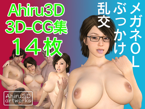 [RE256068] ahiru 3DCG vol.1 Japanese office lady gangbang & bukkake