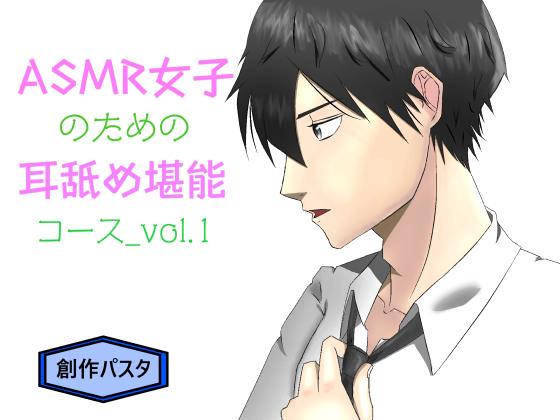 [RE256093] Ear Licking Course for ASMR Girls Vol.1 [Binaural Hi-Res]