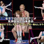 [RE256340] Ultimate Chub Wrestler VS Slender Hot Wrestler – Anime of Grappling and Wetting