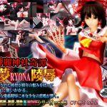 [RE102767] Tales From the Hakurei Shrine – Reimu Ryona Rape