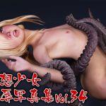 [RE239856] Fantasy Girl R*peography Vol.34