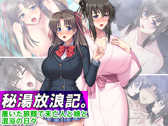 [RE255675] Secret Hot Springs. Mixed Bathing Wife with the Widow and Her Daughter – Part 1