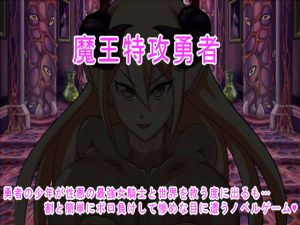 [RE256514] Demon Lord Suicide Attack Hero