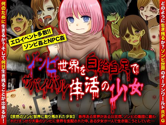 Hentai zombie girl A Zombie
