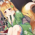 [RE257140] Jinja Ryokan – Mimiko the Fox