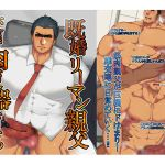 [RE257591] Married Company Worker Father, Meat Toilet Corrupted