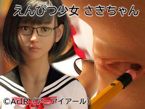 [RE257751] Pencil Girl Saki