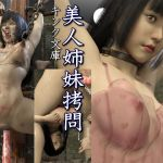 [RE258012] Beautiful Sisters' Torture