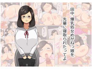 [RE258172] I Heard that Tanaka's Busty Virgin GF Got NTR'ed by His Senpai