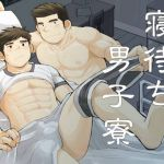 [RE258364] Sleeping Male Dorm