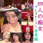 The 4 Sluts - Prestory Aki
