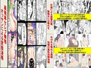 [RE259117] High-Handed Celeb Tragedy, Feast of Women's Vengeance, Woman Humiliates Woman 3 manga set