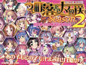 [RE109892] Tsujimachi Ultra Broadcast Season 2: Over 100 Ero Artworks