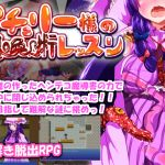 Mistress Patchouli's Summoning Technique Lesson (Insanitary)