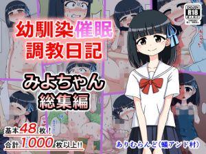 [RE249293] Diary of Hypnotic Discipline on Childhood Friend – Miyo-chan Omnibus