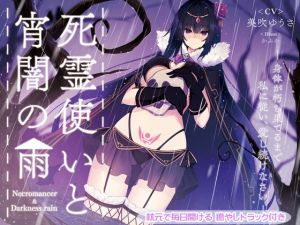 [RE257152] Necromancer & Darkness Rain ~Be Mine Until the End of Time~