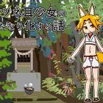 Fox-Eared Girl Transformed into a Futanari