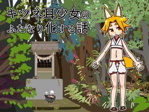 [RE258382] Fox-Eared Girl Transformed into a Futanari