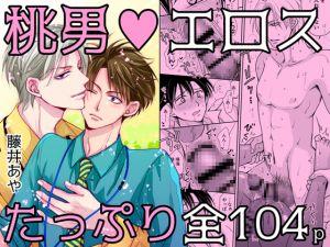 [RE259463] Rose Colored Boy – Melon Edition