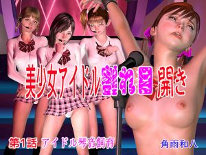 [RE260051] Spreading Open an Idol's Hole Chapter 1: Idol Kotone's Training