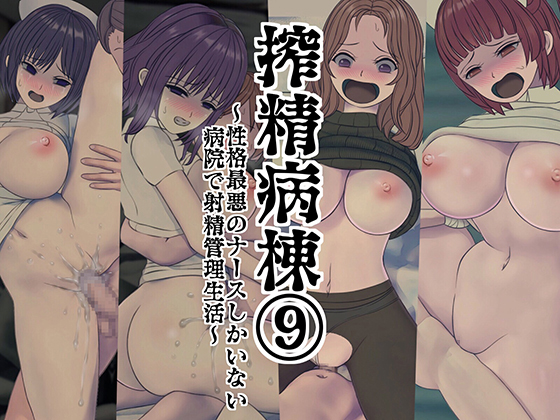 [RE260228] Hospital Ward of Cum Milking 9: Ejaculation Care Life in a Hospital With Only Mean Nurses