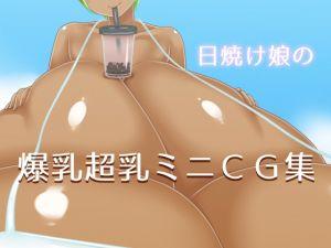 [RE260349] Tan Girl's Ultra Busty Mini CG Set