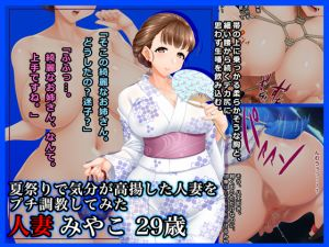 [RE260642] # A Wife Fell into a Trap of a Summer Festival Miyako (29 y o)