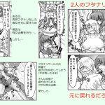 [RE260693] Me and My GF are Futanari