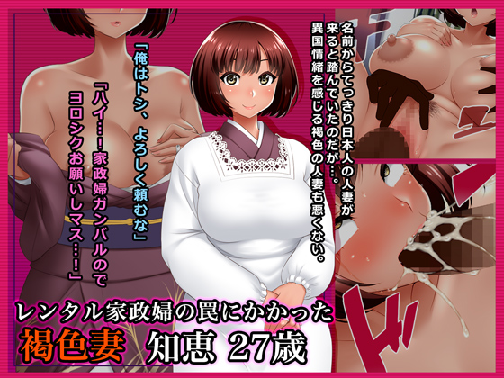 [RE260707] # A Wife Fell into a Trap of a Housekeeping Service Kazue (27 y o)