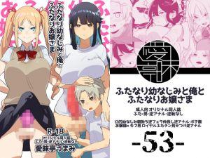 [RE260757] Me, My Futanari Friend, and the Futanari Maiden