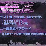 [RE261411] Daydreamer (Bunny Edition) Illustration Set + Bunny Edition Unlock Password