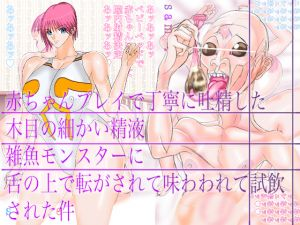 [RE261899] Semen Ejaculated during Baby Play is Tasted by Basic Monsters