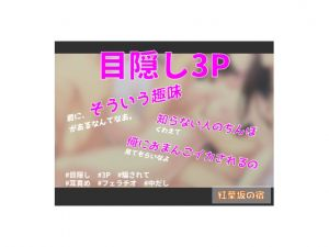 [RE262547] Blindfold 3P