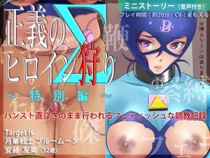 [RE262752] Justice Heroine Hunt Sigma ~Special Edition~