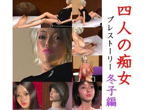 [RE262787] The Four Sluts Prelude: Fuyuko