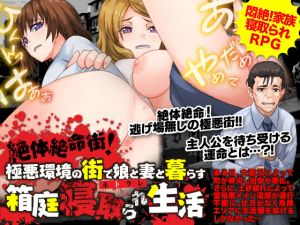 [RE263063] The Desperate Town! NTR Life in a Vicious Environment with your Wife and Daughter