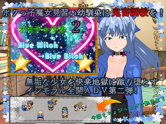[RE263090] Toy Girl 2: From Blue Witch to Blue Bitch