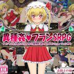 [RE174828] Inter-Species Flan SRPG ~Flan-chan Dresses Up & Reverse Rapes Monsters~