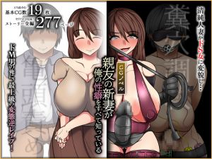 [RE257098] Best Friend's New Wife Knows All My Fetishes